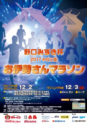 お伊勢さんマラソン2017